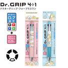 Dr. Grip 角落生物 五色筆 果凍筆 百樂 pilot 日本製 該該貝比日本精品 ☆