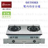 【PK廚浴生活館】 高雄櫻花牌 G6700KS  雙內焰安全爐 G6700 瓦斯爐 實體店面 可刷卡