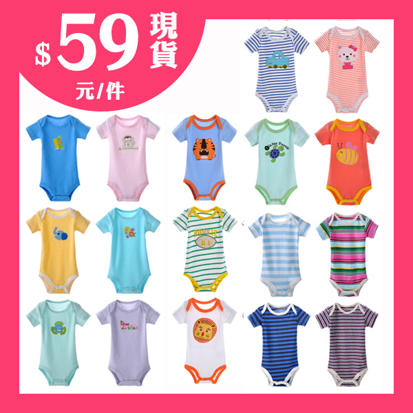 春夏短袖包屁衣5件組  純棉嬰幼兒連身衣 - LS4014 好娃娃