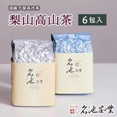 【名池茶業】春茶上市-頂級手採梨山高冷茶(150gx6)