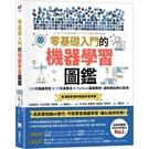 零基礎入門的機器學習圖鑑:2大類機器學習╳ 17種演算法 ╳ Python基礎教