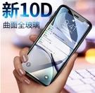 IPhone6 Plus 6s plus 10D 滿版保護貼 玻璃保護貼 保護貼 玻璃貼