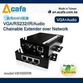 【新風尚潮流】PANIO VGA Audio RS-232 IR 長距離遙控擴充器 混搭介面輸出 VD1000TR