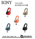 【】SONY WH-H910N 無線藍牙...