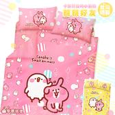 【享夢城堡】雙人床包兩用被套四件式組-卡娜赫拉的小動物 親親好友-粉.黃