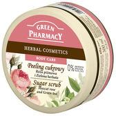 【Green Pharmacy草本肌曜】葡萄玫瑰&綠茶美體去角質霜 300ml (效期至2020.02)