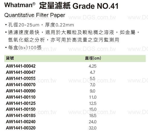 《Whatman?》定量濾紙 Grade NO.41 Quantitative Filter Paper