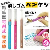 【京之物語】日本製日本 KUTSUWA Hi LiNE可削式鉛筆型橡皮擦(卡其/藍/粉) 現貨