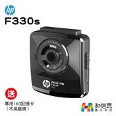 贈64G記憶卡【和信嘉】HP惠普 F330S 高畫質行車記錄器 130度大廣角 HD 1080p 台灣公司貨