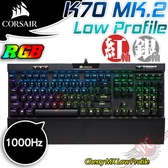 [ PC PARTY ] 海盜船 Corsair  K70 MK2 RGB Low Profile 機械式鍵盤 銀軸 紅軸