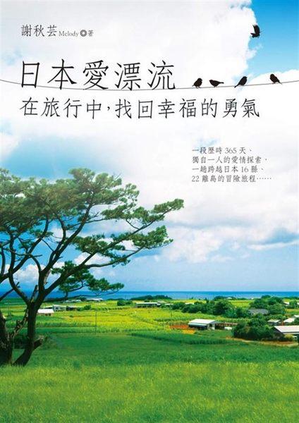 (二手書)日本愛漂流:在旅行中,找回幸福的勇氣