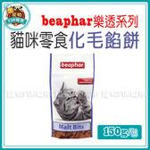 *~寵物FUN城市~*beaphar樂透-貓咪零食 化毛餡餅【150g】貓咪點心 寵物零食