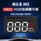 領先者 M3 白光大字體 HUD OBD2多功能抬頭顯示器