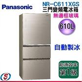 【信源】610公升【Panasonic國際牌】變頻三門電冰箱(玻璃面無邊框)NR-C611XGS/NR-C611XGS-N