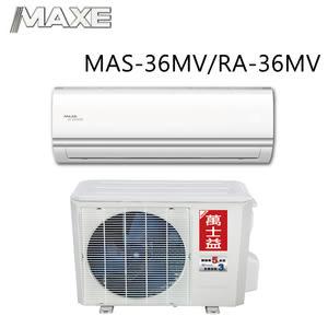 【MAXE萬士益】5-7坪變頻冷暖分離式MAS-36MV/RA-36MV