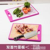 加厚大號長方形生熟兩用家用雙面分類砧板水果案板廚房整竹切菜板   草莓妞妞