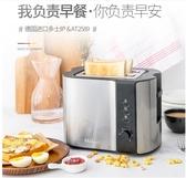 麵包機加熱家用早餐多士爐吐司機全自動烤麵包機JD 新品