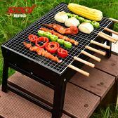 斯丹帝戶外燒烤架摺疊木炭燒烤爐家用便攜加厚全套燒烤工具3-5人igo 3c優購