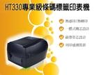 HT330 專業級條碼標籤印表機