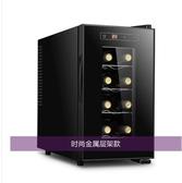 紅酒櫃vnice8支裝電子紅酒櫃恒溫酒櫃茶葉櫃冷藏櫃家用小型迷你LX220V 夏季上新