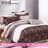 活性印染5尺雙人薄式床包三件組-華麗風尚-夢棉屋