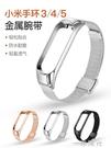 小米手環4/5腕帶 小米手環3nfc版金屬錶帶米蘭不銹鋼實心替換腕帶 一米陽光