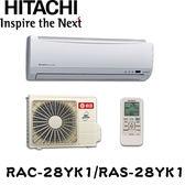 【HITACHI日立】4-6坪變頻冷暖冷氣RAC-28YK1/RAS-28YK1