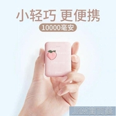行動電源 kejea充電寶超薄20000毫安培小巧可愛便攜迷你創意女生蘋果華為 快速出貨