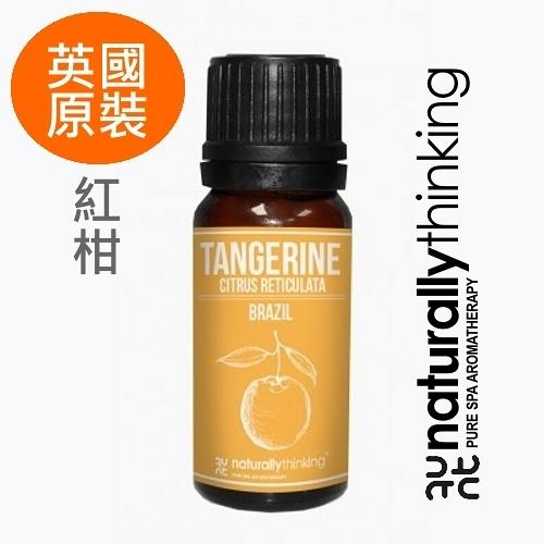 NT 紅柑純精油 10ml。Tangerine。英國原裝 Naturally Thinking