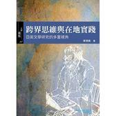 跨界思維與在地實踐:亞美文學研究的多重視角