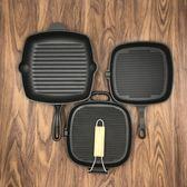 鑄鐵鍋牛排煎鍋條紋無涂層不粘鍋烤肉平底鍋燃氣灶電磁爐通用 WE2458『優童屋』