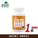 【御松田】葡萄糖胺+鯊魚軟骨(30粒/瓶)-1瓶-現貨免運 台灣公司貨