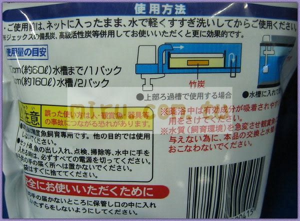 【西高地水族坊】日本五味GEX 粗粒竹碳(200G)