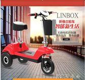 三輪車 小型電動三輪車成人迷你網紅電瓶車鋰電池女性代步車接送孩子折疊 卡卡西YYJ