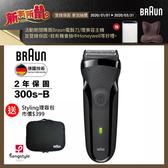 德國百靈 BRAUN 電鬍刀300s黑 送 STYLING理容包($399)