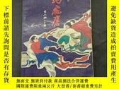 二手書博民逛書店大地飛鷹罕見下Y245709 古龍 中國文聯出版社 出版1991