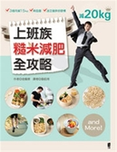 (二手書)上班族糙米減肥全攻略