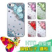 HTC U12+ U11 Desire12 A9s X10 A9S Uplay UUltra Desire10Pro U11EYEs 手機殼 水鑽殼 客製化 訂做 蝴蝶仙子
