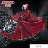 卓菲圖電動摩托車加大雨衣電瓶車加厚單人提花男女騎行雙帽檐雨披 萬客城