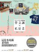 曾文誠的私房畫:美國行X台灣環島的珍藏手繪本