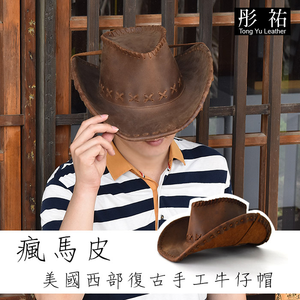 【彤祐TongYu】美國西部瘋馬皮牛皮牛仔帽男女適用帽子