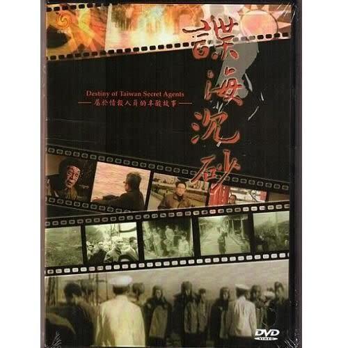 諜海沉砂 DVD (購潮8)