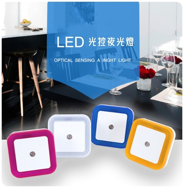 【光控小夜燈】省電LED感應光源燈 感應燈 光控燈 方形壁燈  廁所燈 插電式床頭燈 夜光燈