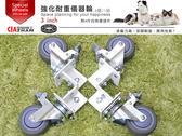 ~空間特工~角鋼架儀器輪白色連接片3   3 英吋收納櫃電腦桌輪組 輪pu 輪