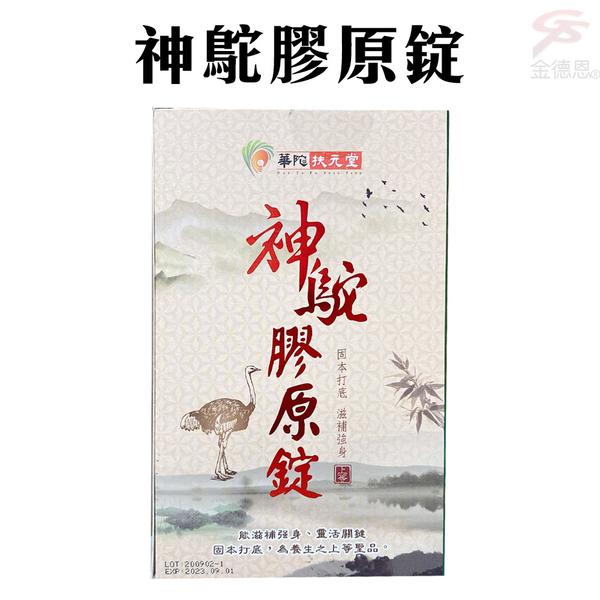 金德恩 台灣製造 神鴕膠原錠(30錠/盒)