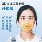 口鼻罩內托支架3D立體空間透氣不貼嘴鼻內墊支撐夏季防悶清涼神器 夏季新品