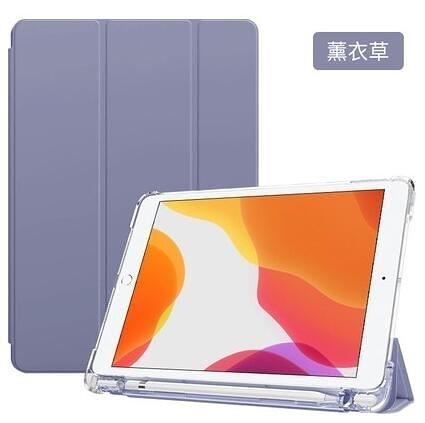 ipad10.2保護套帶筆槽ipad8透明第八代ipadair3三折殼7蘋果平板air4