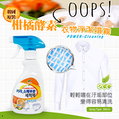 韓國 柑橘酵素衣物淨潔噴霧 300ml【櫻桃飾品】【31688】