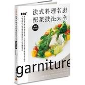 法式料理名廚配菜技法大全(暢銷紀念版):100 創意蔬菜料理與肉類海鮮食譜,大廚