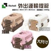 *WANG*Richell《犬用外出運輸提籠》外出提籃、室內寵物小窩、大尺寸